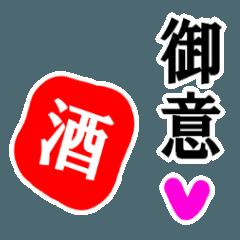 【デカ文字】お酒スタンプ印