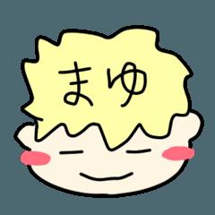 【まゆ】に送るスタンプ!
