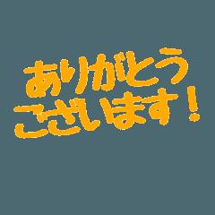 【文字だけ】会社で使えるデカ文字スタンプ
