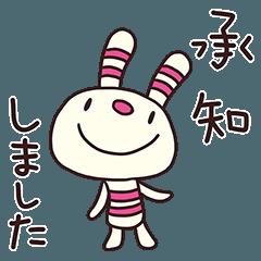 ヨコシマうさぎ7(敬語編)