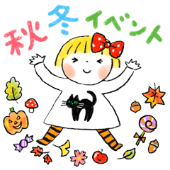 仲良しともだち 秋と冬2「イベント編」