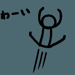 動く☆棒人間