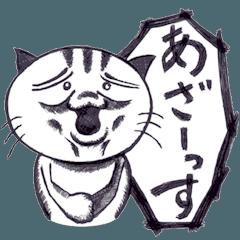 [LINEスタンプ] きもいネコのスタンプ