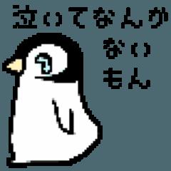 ペペンギンペンペングィン ドット