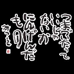 相田みつを×朗読:福山潤
