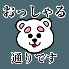 白熊敬語でございます!