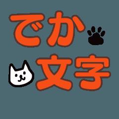 猫たちと【でか文字】スタンプ