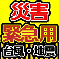 災害(台風・地震)緊急連絡用