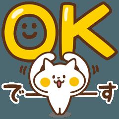 にゃんこスタンプ【デカ文字】