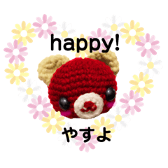 【やすよ】が使う編みぐるみスタンプ(敬語