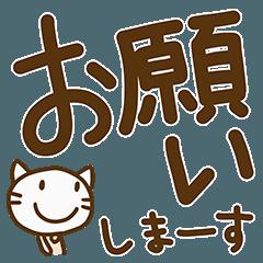 ネコなだけに4(デカ文字編)
