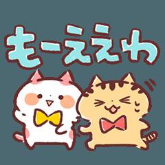 ゆるデカ文字☆関西弁にゃんこ