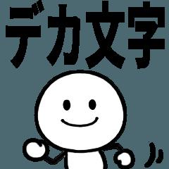 シンプル★デカ文字★大人向け