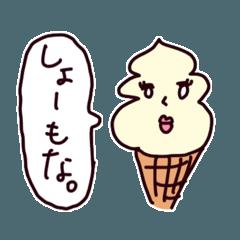 [LINEスタンプ] ソフトクリイムまきこ (1)