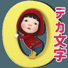 【動く】レッドカッパ #1【3D】デカ文字