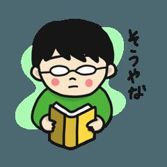 読書系めがね男子 (関西弁)