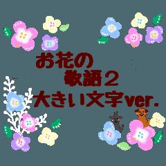 お花の敬語スタンプ2 大きい文字ver.