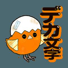 [LINEスタンプ] オレンジのヒヨコちゃん日常会話[デカ文字]