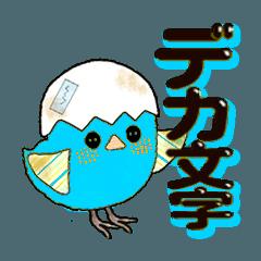 [LINEスタンプ] 水色のヒヨコちゃん 日常会話[デカ文字]