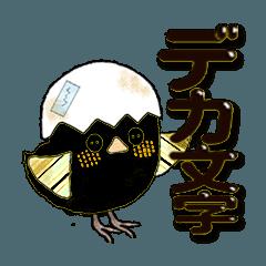 [LINEスタンプ] 黒のヒヨコちゃん 日常会話[デカ文字]