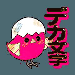 ピンクのヒヨコちゃん 日常会話[デカ文字]
