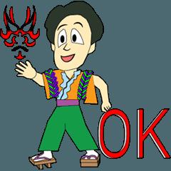 歌舞伎風の「OK」そしてファミリーの応援