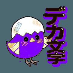 [LINEスタンプ] 紫色のヒヨコちゃん 日常会話[デカ文字]
