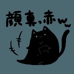 煽り猫と女の子のスタンプ