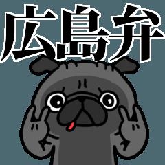 広島弁 黒パグさん