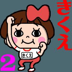毎日使える☆おてんばきくえちゃん2