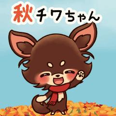 動くよ!秋チワちゃん