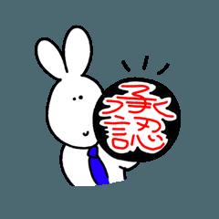 即レス白うさぎ(会社員編)