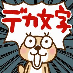 突撃!ラッコさん デカ文字「基本」編