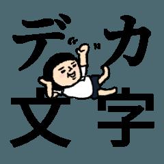 おかっぱブルマちゃん【デカ文字】