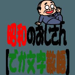 昭和のおじさん【でか文字敬語】