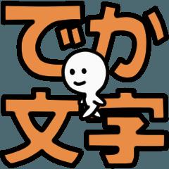 シンプルなデカ文字スタンプ