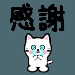 [LINEスタンプ] 白いねこ3 でか文字編