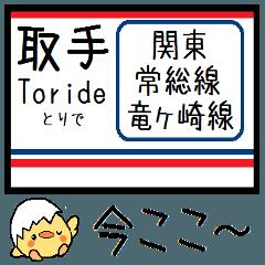 関東 常総線,竜ヶ崎線 気軽に今この駅!