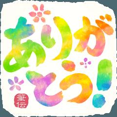 [LINEスタンプ] 動く!!!! 筆文字で伝えよう !!! 水彩 8 (1)