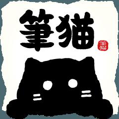 筆猫で伝えよう!!!動く!!!!
