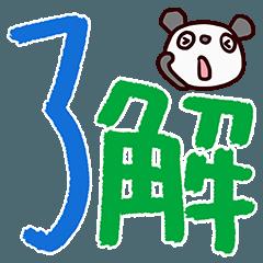 ぱんだろん2(デカ文字編)