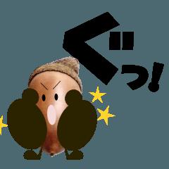 デカ文字~団栗のどんぐりちゃん♪