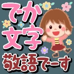[LINEスタンプ] 大人かわいい女子のデカ文字敬語