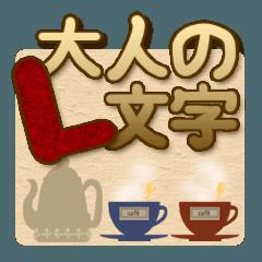 [LINEスタンプ] キャラなし大人のLサイズ文字 (1)