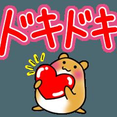 ハム~ず!デカ文字オノマトペ