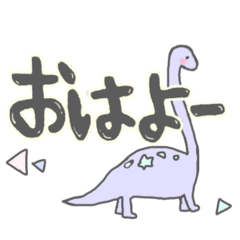 パステルな恐竜【恐竜よりデカい文字】