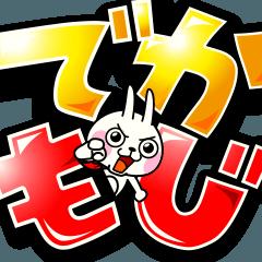 超デカ文字 ~ウサギ魂 ザ・ベスト~