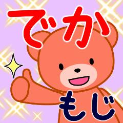 【でか文字】クマ子とウサ vol.1