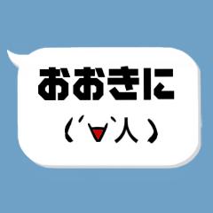 デカ顔文字 関西弁