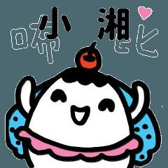 Missブビの名前スタンプ – 小湘